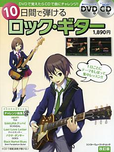 『10日間で弾けるロック・ギター 改訂版 DVD+CD付』