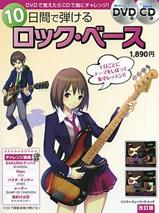『10日間で弾けるロック・ベース 改訂版 DVD+CD付』